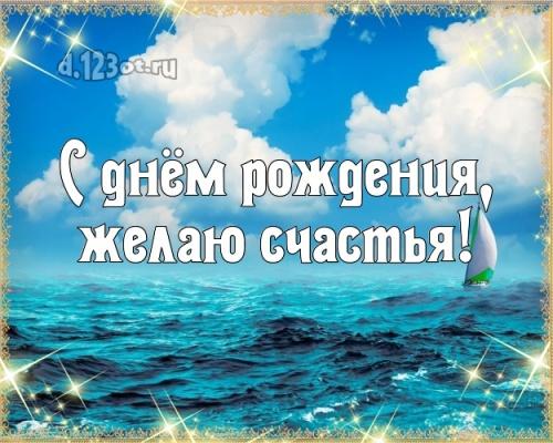 Найти энергичную картинку на день рождения для супер-парня, любимому парню! С сайта d.123ot.ru! Поделиться в pinterest!