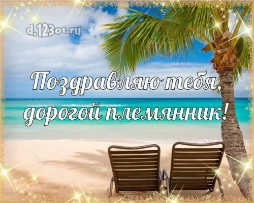 Скачать онлайн драгоценнейшую картинку на день рождения моему классному племяннику (поздравление d.123ot.ru)! Для вк, ватсап, одноклассники!