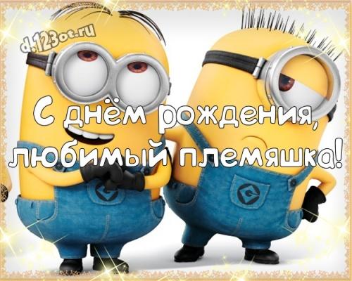 Скачать бесплатно яркую открытку (поздравление племяннику, племяшке) с днём рождения! Оригинал с сайта d.123ot.ru! Отправить в instagram!