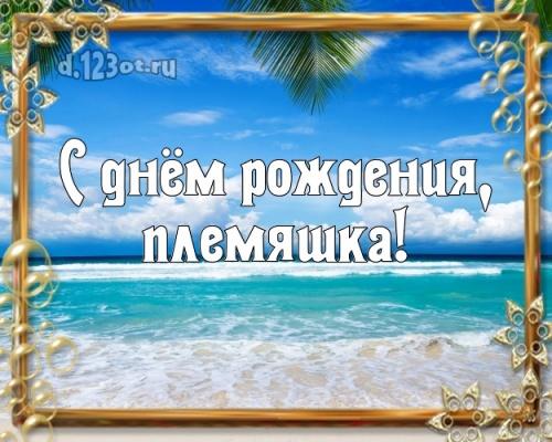 Скачать креативную картинку на день рождения для супер-племяннику! С сайта d.123ot.ru! Переслать в вайбер!