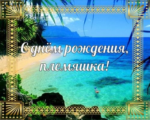 Скачать бесплатно трогательную открытку с днём рождения, мой племянник, племяшка любимый! Поздравление от d.123ot.ru! Переслать в пинтерест!