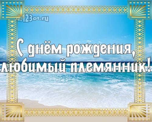 Скачать гармоничную открытку с днём рождения, мой племянник, племяшка любимый! Поздравление от d.123ot.ru! Отправить в вк, facebook!