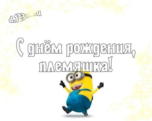 Скачать бесплатно исключительную картинку на день рождения для супер-племяннику! С сайта d.123ot.ru! Отправить в вк, facebook!