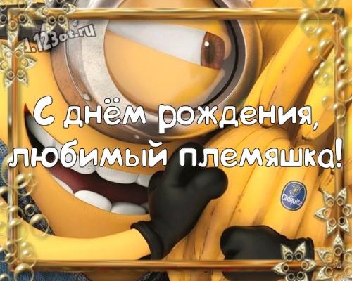 Скачать бесплатно отпадную картинку на день рождения для племянника! Проза и стихи d.123ot.ru! Переслать в instagram!