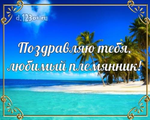 Скачать онлайн статную открытку (поздравление племяннику, племяшке) с днём рождения! Оригинал с сайта d.123ot.ru! Переслать в instagram!