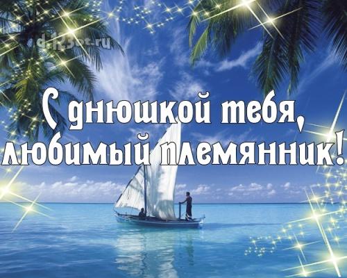 Скачать лучистую открытку с днём рождения, мой племянник, племяшка любимый! Поздравление от d.123ot.ru! Переслать в viber!