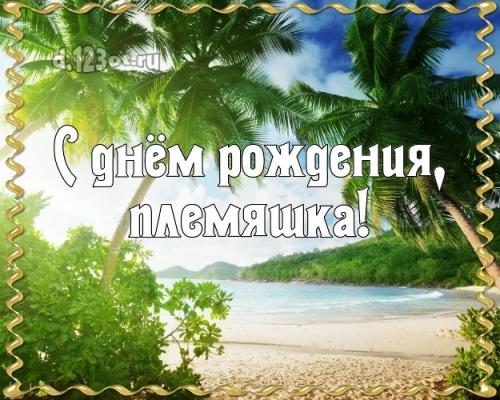 Скачать онлайн безупречную открытку на день рождения лучшему племяннику в мире! Проза и стихи d.123ot.ru! Поделиться в вк, одноклассники, вацап!