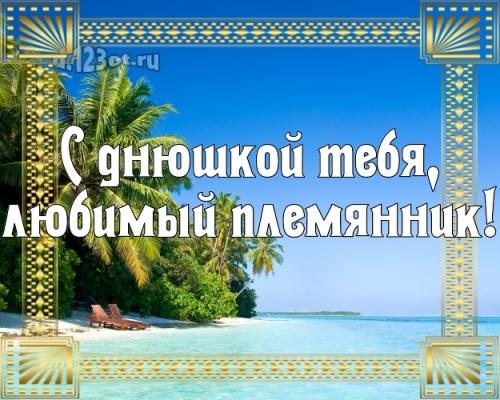 Скачать ангельскую картинку на день рождения для племянника! Проза и стихи d.123ot.ru! Поделиться в whatsApp!