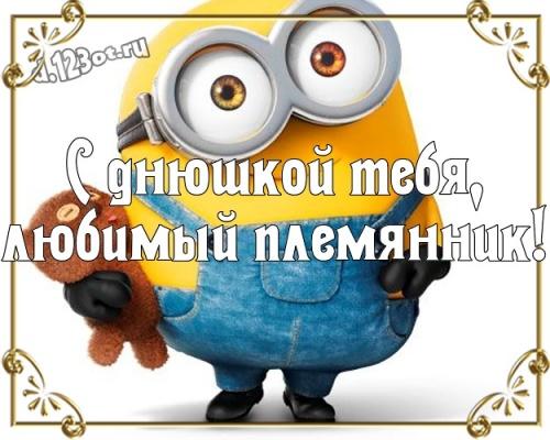 Скачать онлайн элегантную открытку с днём рождения племяннику, для племянника (с сайта d.123ot.ru)! Поделиться в facebook!