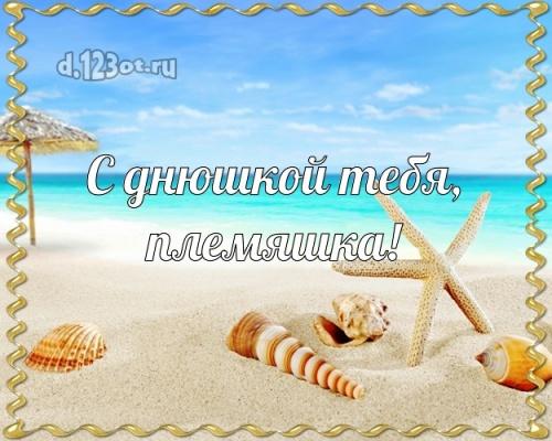 Найти божественную картинку с днём рождения, мой племянник, племяшка любимый! Поздравление от d.123ot.ru! Для инстаграма!