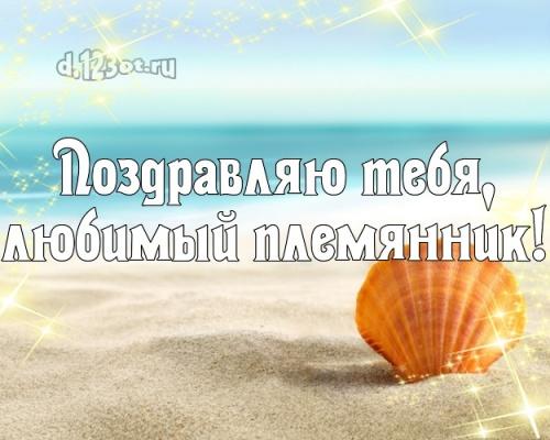 Скачать откровенную открытку с днём рождения, дорогой племянник, племяшка! Поздравление с сайта d.123ot.ru! Для инстаграм!