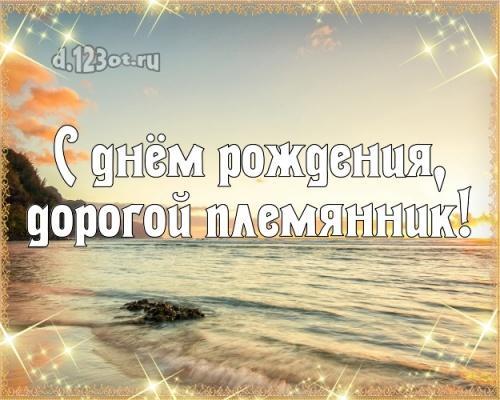 Скачать бесплатно неземную открытку с днём рождения племяннику, для племянника (с сайта d.123ot.ru)! Переслать в telegram!