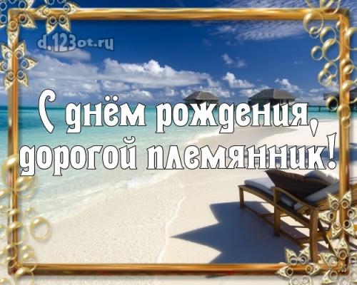 Скачать бесплатно чудную картинку (поздравление племяннику, племяшке) с днём рождения! Оригинал с сайта d.123ot.ru! Поделиться в facebook!