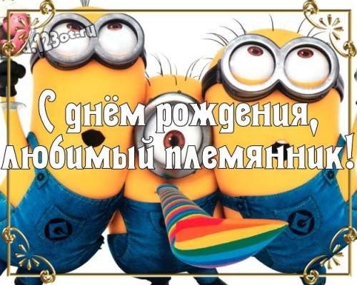 Скачать солнечную картинку на день рождения моему классному племяннику (поздравление d.123ot.ru)! Поделиться в pinterest!