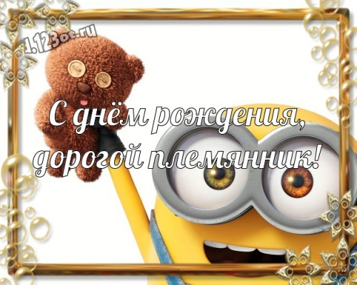 С днём рождения племяннику с сайта d.123ot.ru