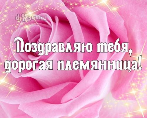 Скачать творческую картинку с днем рождения моей прекрасной племяннице (стихи и пожелания d.123ot.ru)! Переслать в viber!