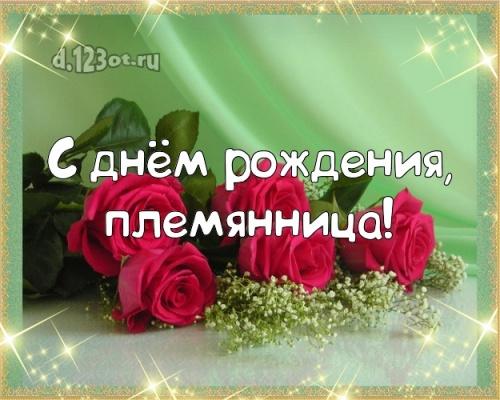 Скачать бесплатно царственную картинку (поздравление племяннице) с днём рождения! Оригинал с d.123ot.ru! Переслать в вайбер!