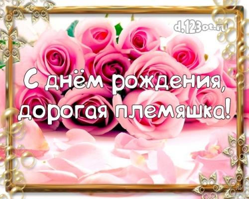 Скачать онлайн модную открытку на день рождения для племянницы! Проза и стихи d.123ot.ru! Переслать в telegram!