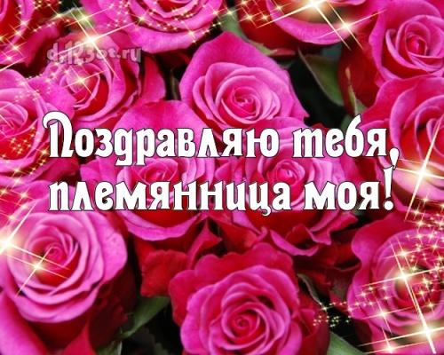 Скачать бесплатно актуальную картинку (поздравление племяннице) с днём рождения! Оригинал с d.123ot.ru! Поделиться в pinterest!