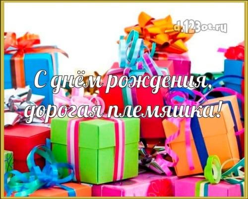 Найти неземную открытку на день рождения лучшей племяннице в мире (поздравление d.123ot.ru)! Поделиться в whatsApp!