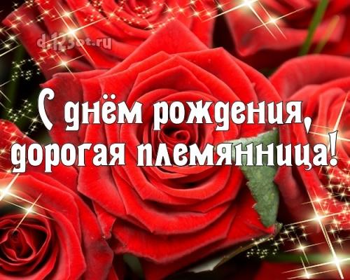 Скачать онлайн отпадную открытку с днем рождения моей прекрасной племяннице (стихи и пожелания d.123ot.ru)! Для инстаграма!