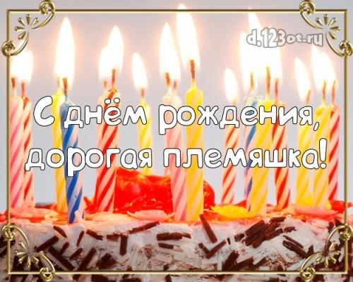 Найти аккуратную картинку с днём рождения, супер-племянница, племяша моя! Поздравление от d.123ot.ru! Переслать в telegram!