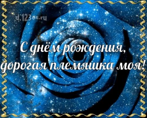 Скачать онлайн вдохновляющую картинку с днём рождения, милая племянница! Поздравление с сайта d.123ot.ru! Отправить в вк, facebook!