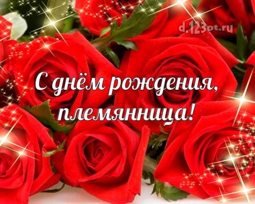 Скачать онлайн аккуратную открытку на день рождения для любимой племянницы, племяшке родной! С сайта d.123ot.ru! Отправить в вк, facebook!