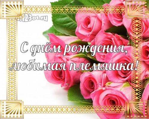 Найти энергичную картинку на день рождения для любимой племянницы, племяшке родной! С сайта d.123ot.ru! Поделиться в whatsApp!