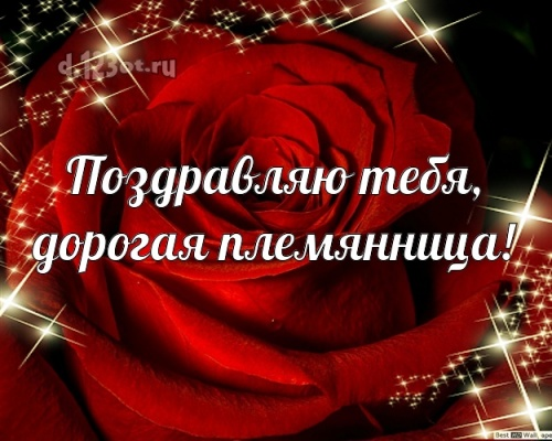 Найти видную открытку с днём рождения, милая племянница! Поздравление с сайта d.123ot.ru! Переслать в telegram!