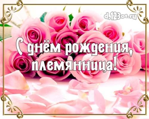 Найти исключительную картинку с днём рождения племяннице, племяшке (с сайта d.123ot.ru)! Переслать в пинтерест!