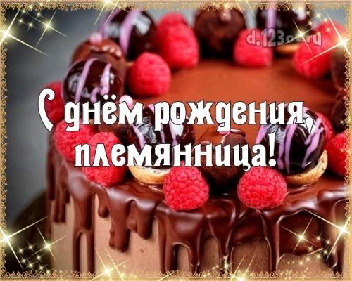 Скачать отменную картинку с днём рождения, милая племянница! Поздравление с сайта d.123ot.ru! Переслать в telegram!