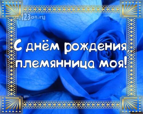 С днём рождения племяннице с сайта d.123ot.ru