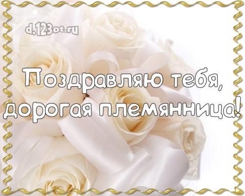 Скачать онлайн первоклассную картинку (поздравление племяннице) с днём рождения! Оригинал с d.123ot.ru! Отправить в телеграм!