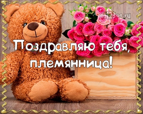 Найти креативную открытку с днём рождения, милая племянница! Поздравление с сайта d.123ot.ru! Переслать в viber!