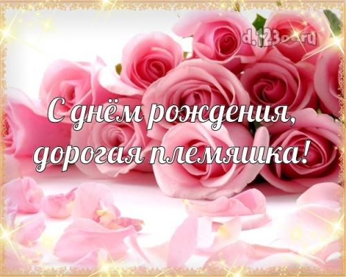 Найти утонченную картинку с днём рождения, милая племянница! Поздравление с сайта d.123ot.ru! Переслать в пинтерест!