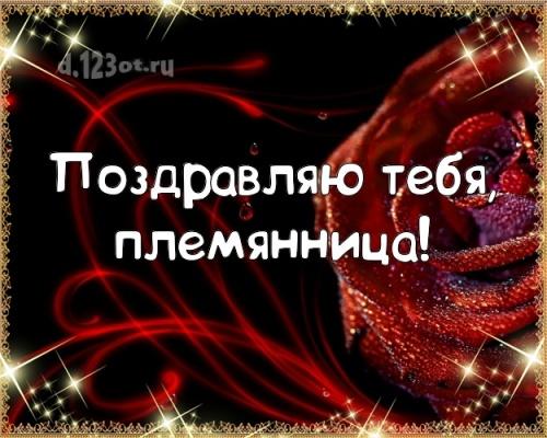 Скачать таинственную картинку с днем рождения моей прекрасной племяннице (стихи и пожелания d.123ot.ru)! Отправить в instagram!