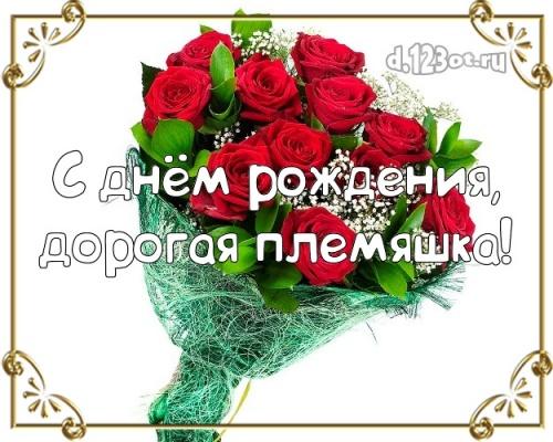 Скачать творческую открытку на день рождения для любимой племянницы, племяшке родной! С сайта d.123ot.ru! Отправить на вацап!