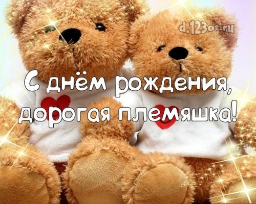 Скачать бесплатно неповторимую открытку с днём рождения, супер-племянница, племяша моя! Поздравление от d.123ot.ru! Переслать в instagram!