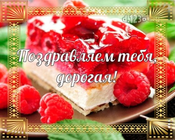 Скачать онлайн роскошную картинку с днём рождения, милая подруга! Поздравление с сайта d.123ot.ru! Поделиться в pinterest!