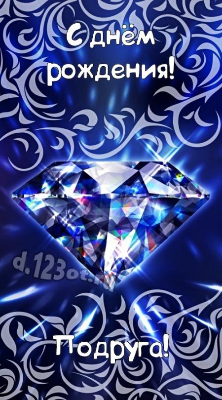 Скачать онлайн откровенную открытку на день рождения для красивой подруги! С сайта d.123ot.ru! Поделиться в вацап!