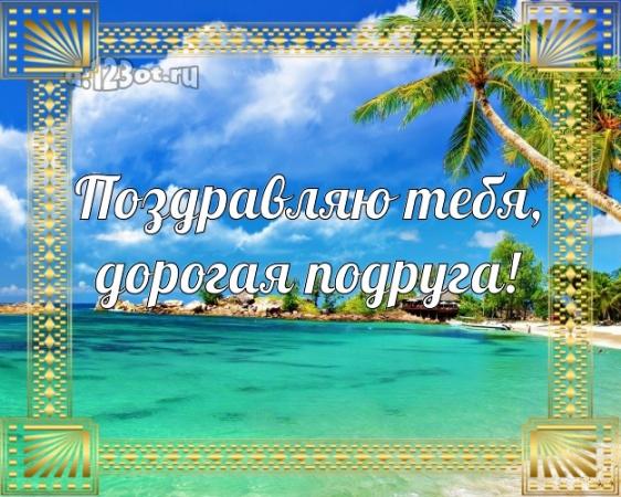 Найти исключительную картинку на день рождения подружке, подруге! Проза и стихи d.123ot.ru! Переслать в viber!