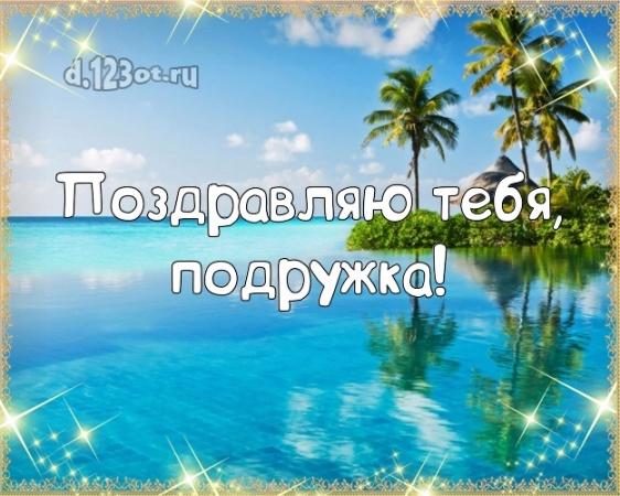 Скачать онлайн обаятельную картинку на день рождения для красивой подруги! С сайта d.123ot.ru! Для инстаграма!