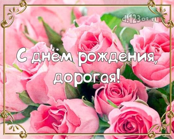 С днём рождения подруге с сайта d.123ot.ru