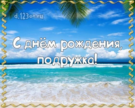 Скачать бесплатно обаятельную открытку с днем рождения моей прекрасной подружке (стихи и пожелания d.123ot.ru)! Отправить на вацап!