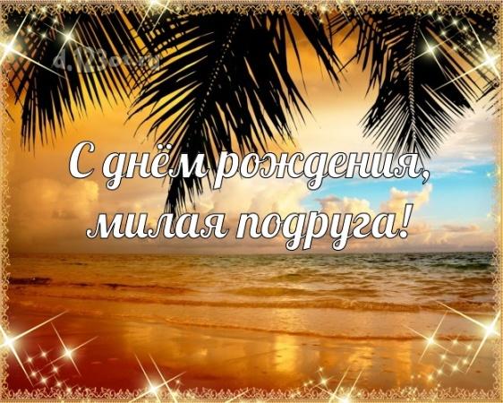 Скачать божественную картинку на день рождения для подруг! Проза и стихи d.123ot.ru! Для вк, ватсап, одноклассники!