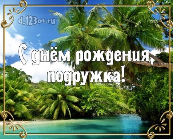 Скачать бесплатно замечательнейшую картинку с днём рождения подруге, девушке (с сайта d.123ot.ru)! Для вк, ватсап, одноклассники!