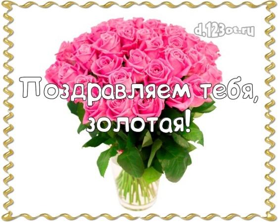 Найти креативную картинку (поздравление подруге) с днём рождения! Оригинал с d.123ot.ru! Поделиться в вк, одноклассники, вацап!