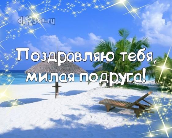 Найти лучшую картинку с днём рождения, милая подруга! Поздравление с сайта d.123ot.ru! Переслать на ватсап!