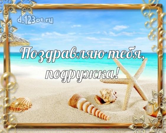 Скачать бесплатно достойную картинку (поздравление подруге) с днём рождения! Оригинал с d.123ot.ru! Переслать в вайбер!